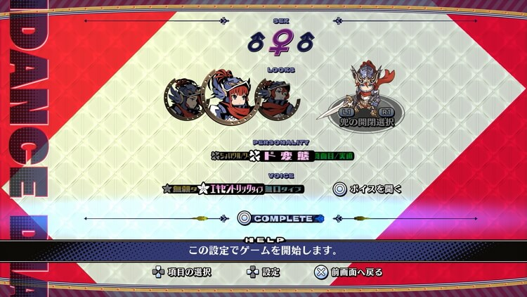 あなたの四騎姫教導譚 キャラクターメイク