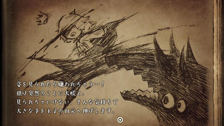嘘つき姫と盲目王子 プロローグ 3