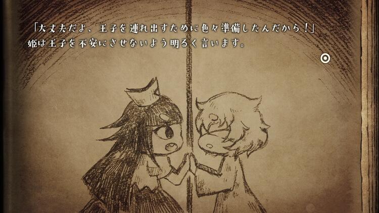 嘘つき姫と盲目王子 プロローグ 6