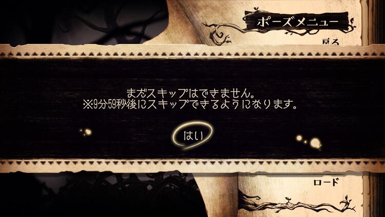 嘘つき姫と盲目王子 ステージスキップ
