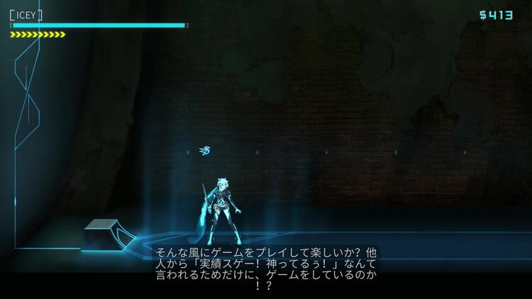 ICEY 実績スゲー!神ってるぅ!