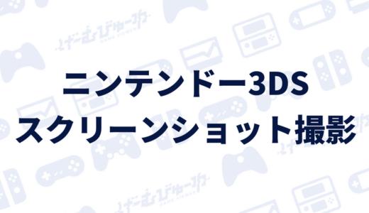 【3DS】スクリーンショットを撮影する方法(画像付き解説)