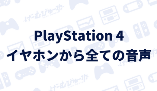 【PS4】コントローラーのイヤホンからゲームの音が出ないときの設定方法(画像付き解説)