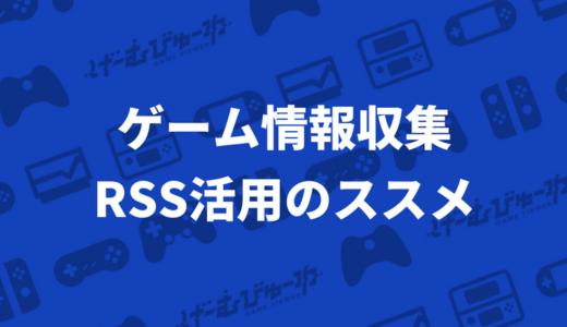 効率よくゲーム情報を収集するなら、4GamerのRSS配信がおすすめ!!