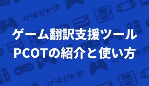 日本語化されていないゲームを翻訳しながら遊べるツール「PCOT」の紹介と使い方