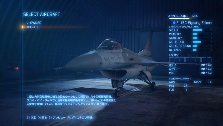 エースコンバット7 F-16C
