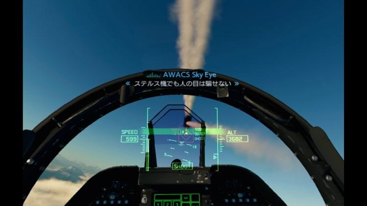 エースコンバット7 VRモード vsステルス機