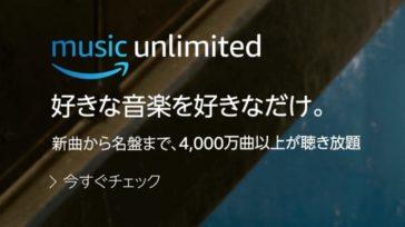Amazon Music Unlimitedで聴けるゲーム音楽一覧(全3,913枚)[2020年11月23日更新]