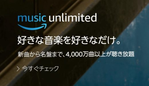 Amazon Music Unlimitedで聴けるゲーム音楽一覧(掲載アルバム:1,818枚)[2019年5月14日更新]