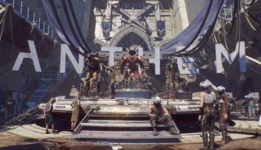【Anthem | PC/PS4】評価・レビュー 問題は山積みだが可能性を感じるアクションRPG