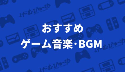 【厳選30曲】おすすめのゲーム音楽・BGMを全曲視聴付きでまとめました