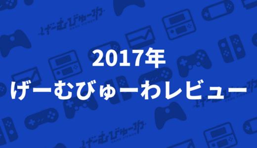 2017年 げーむびゅーわ レビュー