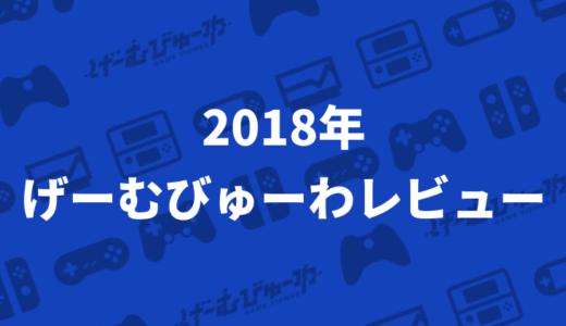 2018年 げーむびゅーわ レビュー