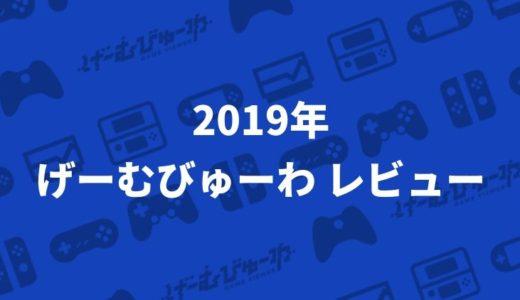 2019年 げーむびゅーわ レビュー