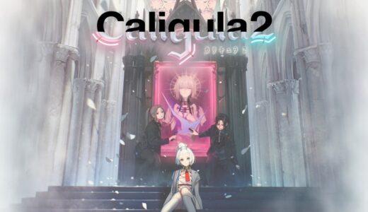 【カリギュラ2 | PS4】評価・レビュー 前作の5年後を描いた新たな学園ジュブナイルRPG