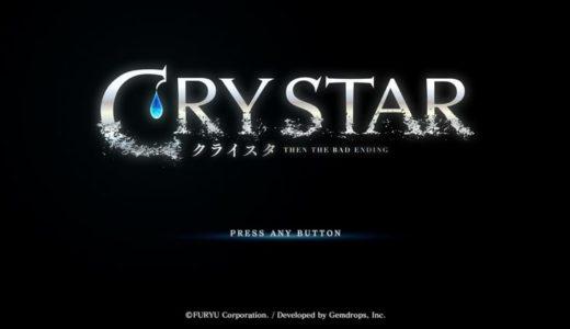 【CRYSTAR(クライスタ) | PS4】評価・レビュー 美少女が泣いて戦うアクションRPG