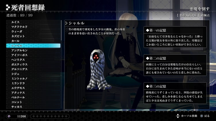 CRYSTAR(クライスタ) 死者回想録 シャルル