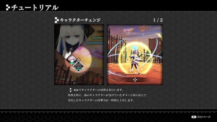 CRYSTAR(クライスタ) チュートリアル キャラクターチェンジ