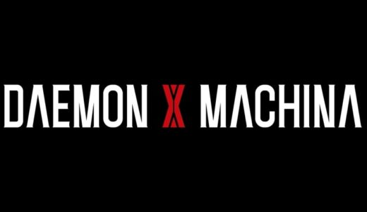 【DAEMON X MACHINA(デモンエクスマキナ) | Switch】評価・レビュー 物足りない難易度ながらもストーリーが目を引く完全新作メカアクション