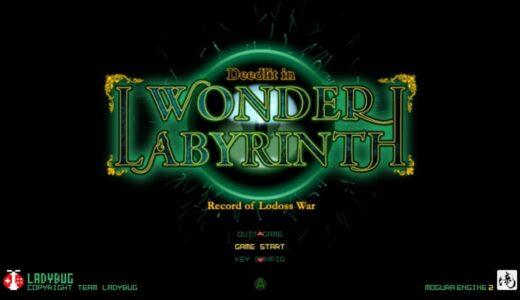【ロードス島戦記 ディードリット・イン・ワンダーラビリンス | Steam】評価・レビュー 原作の空白を埋める2D探索型アクション
