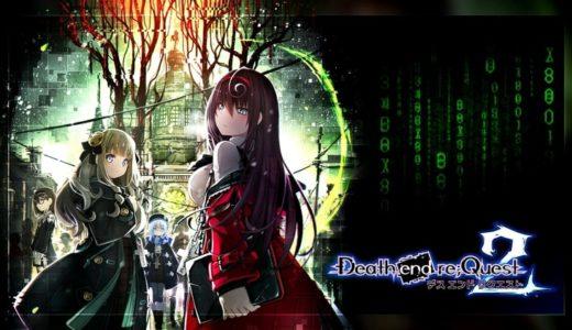 【デス エンド リクエスト 2 | PS4】評価・レビュー 大幅にスケールダウンした続編ホラーRPG