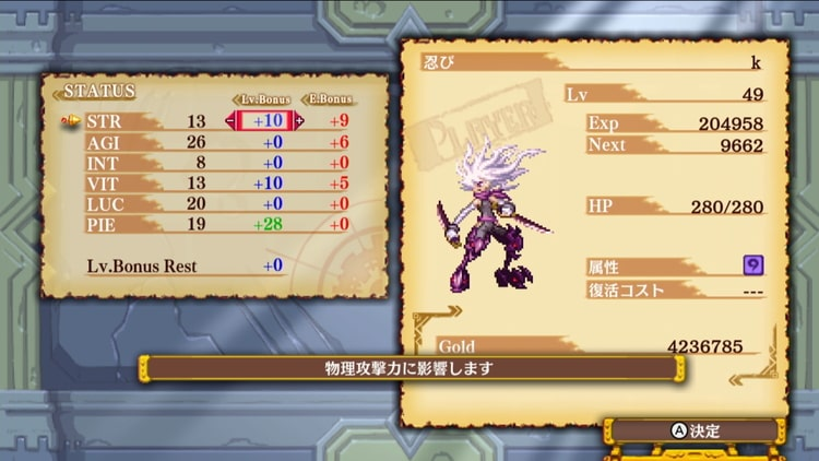 Dragon Marked For Death 能力値ボーナス