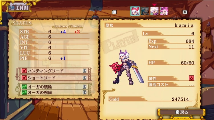 Dragon Marked For Death ステータス