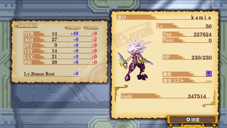 Dragon Marked For Death Lv50 忍び ステータス