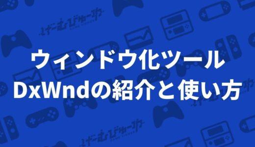 フルスクリーンのゲームをウィンドウ化して遊べるツール「DxWnd」の紹介と使い方