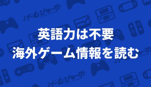 英語力は不要!! 英語ができなくても海外のゲーム情報を読む方法