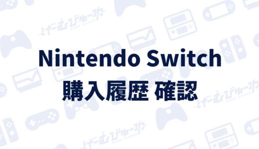 【Nintendo Switch】ニンテンドーeショップの購入履歴を確認する方法(画像付き解説)