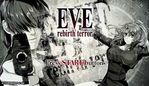 【EVE rebirth terror | PS4/Vita】評価・レビュー 原点回帰からの続編を描いたコマンド選択式アドベンチャー