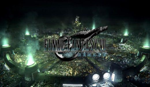 【FINAL FANTASY VII Remake | PS4】評価・レビュー 圧倒的なグラフィックとスケールで再構成されたリメイク第1弾