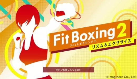 【Fit Boxing 2(フィットボクシング2) | Switch】評価・レビュー うれしい調整・設定追加が満載のボクシングエクササイズ 第2弾