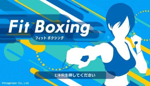 【Fit Boxing(フィットボクシング) | Switch】評価・レビュー 本気で運動・ダイエットしたい人におすすめするボクシングエクササイズ