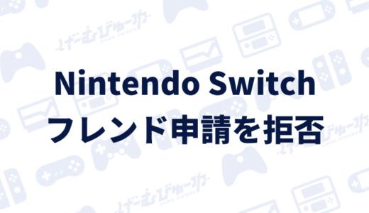 【Nintendo Switch】フレンド申請を拒否する方法(画像付き解説)