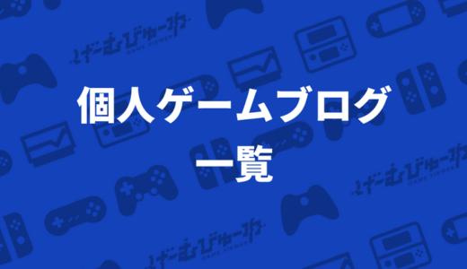 個人ゲームブログ一覧 2014年10月[173ブログ]