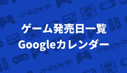 ゲーム発売日一覧 Googleカレンダーを公開しました
