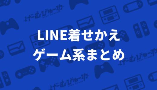 ゲーマーにおすすめしたいゲーム系LINE着せかえまとめ【190種類】
