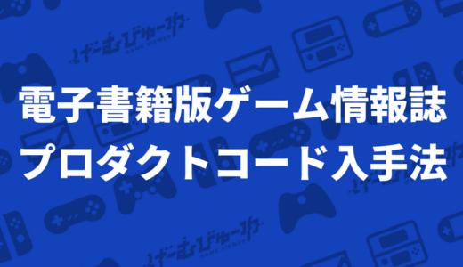 【割引付き】電子書籍版ゲーム情報誌でプロダクトコードを確実に入手する方法