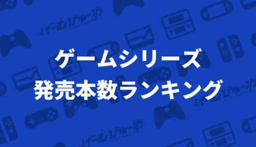 発売本数の多い「ゲームシリーズ」ランキング TOP10