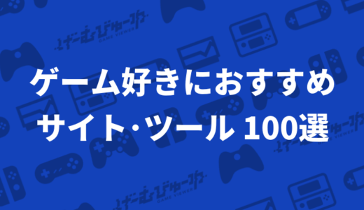 ゲーム好きならブックマークしておきたいサイト・ツール 100選