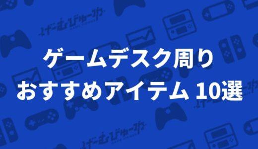 全部Amazonで買える!ゲームデスク周りのおすすめアイテム 10選
