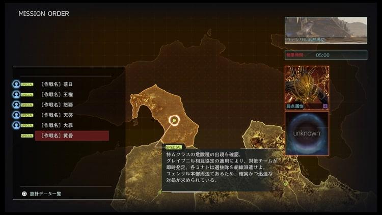 GE3 強襲討伐ミッション 黄昏