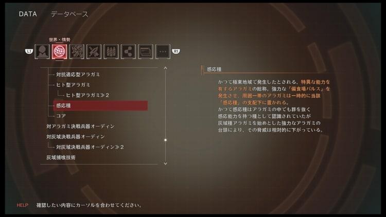 GE3 データベース 感応種