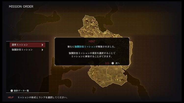 GE3 強襲討伐ミッション