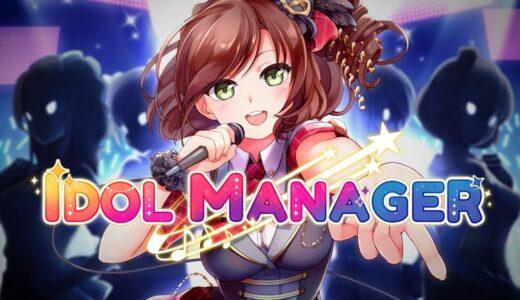 【Idol Manager(アイドルマネージャー)】評価・レビュー 業界の光と闇を描いた異色のアイドル育成シミュレーション
