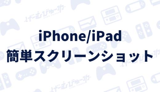 【iPhone/iPad】簡単にスクリーンショットを撮る方法(画像付き解説)