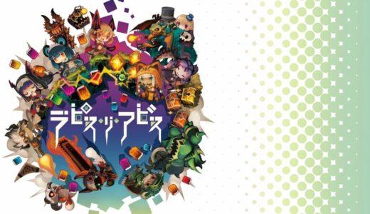 【ラピス・リ・アビス | PS4/Switch】評価・レビュー オタカラを求めてダンジョンに挑むド派手なアクションRPG