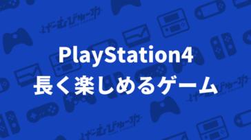 【PS4】ゲームを長く楽しみたい人におすすめの大ボリューム作品 10選